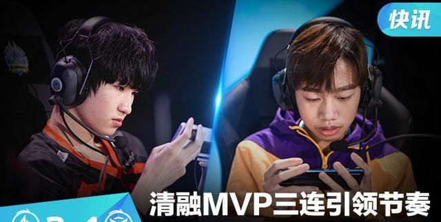 冬冠快讯:南京Hero晋级总决赛,清融MVP三连引领节奏