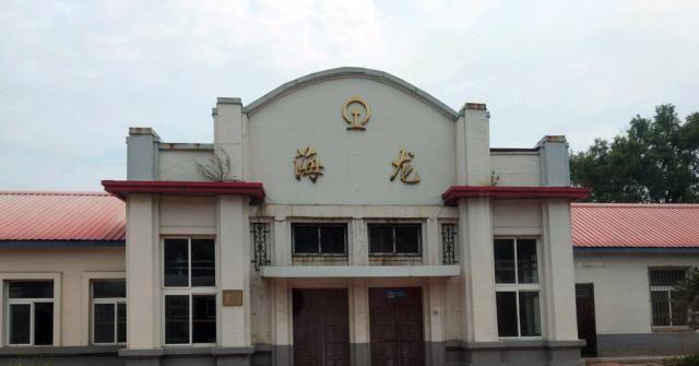 吉林通化梅河口市一个小城镇,曾是县城所在地,和辉南县相邻
