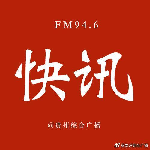 贵州省应急管理厅发布下周综合风险提示