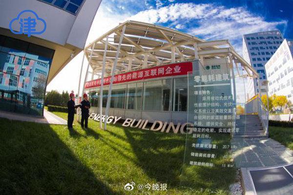 答案 国网天津电力牢记嘱托 创新驱动打造能源革命先锋城市