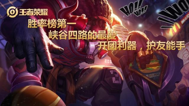 王者攻略:新赛季胜率排行第一牛魔新灵动玩法,堪称团战控制机器