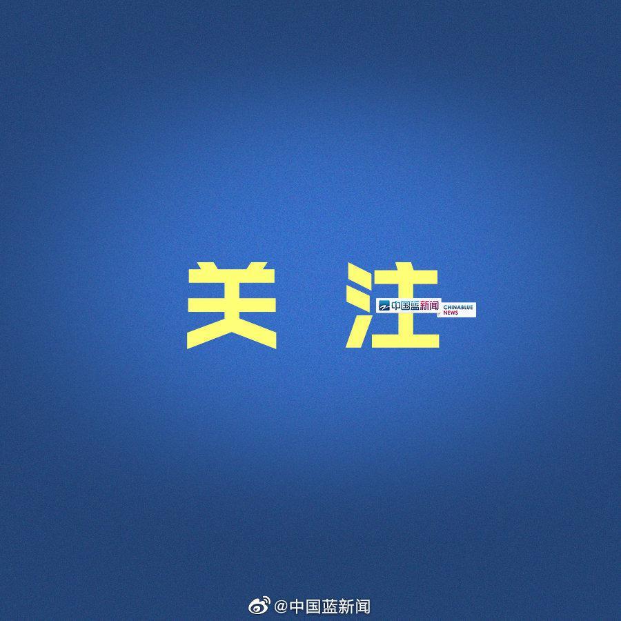 北京确诊病例隔离前曾前往天津出差