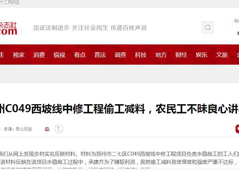 郑州C049西坡线中修工程偷工减料,农民工不昧良心讲实情