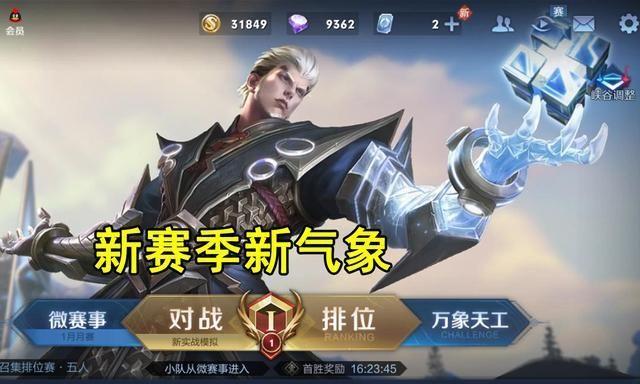 王者荣耀:新版本缺点颇多,很多玩家弃游,上分反而变得容易了