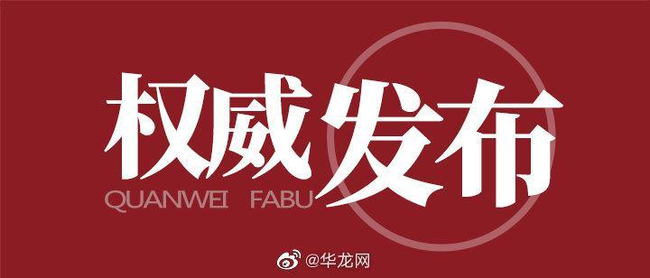 经中共中央批准 吴存荣同志任中共重庆市委副书记