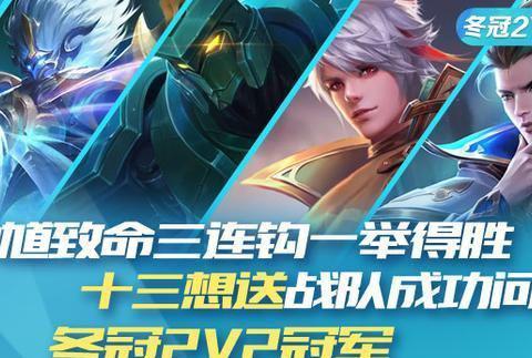 冬冠2V2决赛:钟馗三连钩一举得胜,十三想送战队成功问鼎冠军