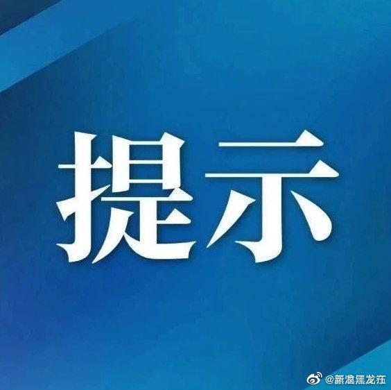 黑龙江 省疾控中心向广大农村居民提示:喜事延办 暂停串门
