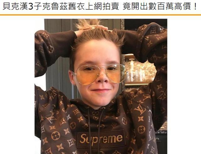 贝克汉姆15岁儿子卖二手衣,开出97万高价,原是知名设计师赠送