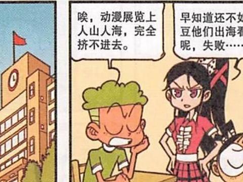 """奋豆的出行计划""""险象环生"""",星太奇的""""图书旅行""""却充满惊喜!"""