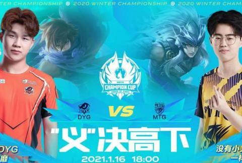 KPL:DYG晋级总决赛!小义对战老队友毫不手软,4:1轻取MTG