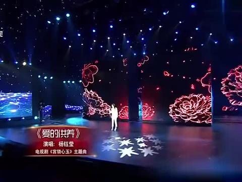 综艺:杨钰莹版《爱的供养》太好听了吧?不似经典却别有风味!