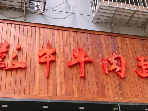徐州这家牛肉面馆,大锅炖牛肉汤24h不关火,12块钱一碗征服众人