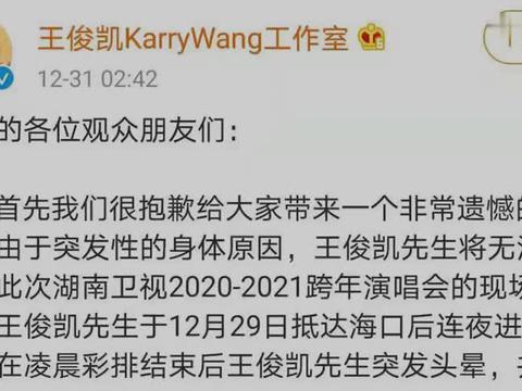 芒果跨年晚会波折多,王俊凯身体不适退出后,陈学冬也住院了