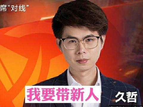 Hero久竞强势击败AG超玩会,久哲带新人重回冬冠总决赛,会师DYG!