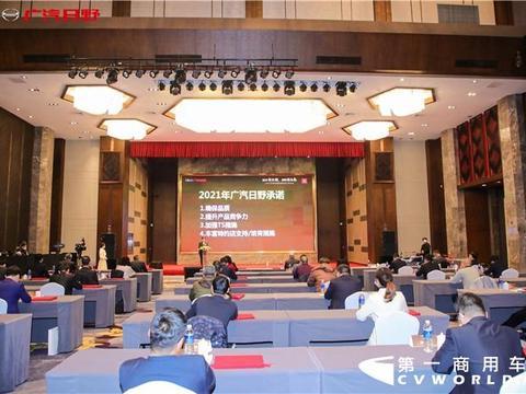 携手新征程 拥抱新未来 广汽日野举行2021特约销售服务店工作会议