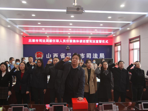 吕梁市司法局举办新任职人员任前集体谈话暨宪法宣誓仪式