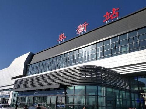 京哈高铁即将全线开通,阜新每天将迎来40辆高铁