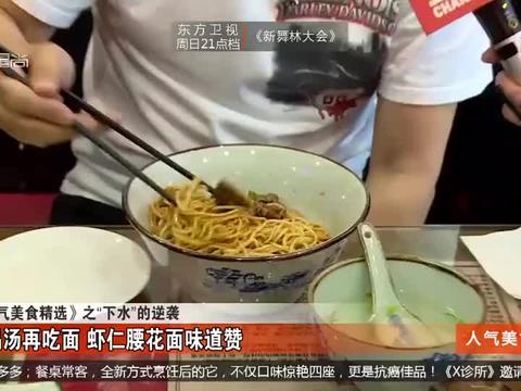 胶州路的五星上海一碗面,先喝汤再吃面,虾仁腰花面味道赞