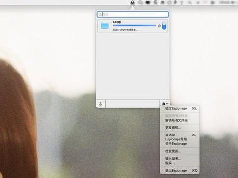 Espionage for Mac文件夹加密工具