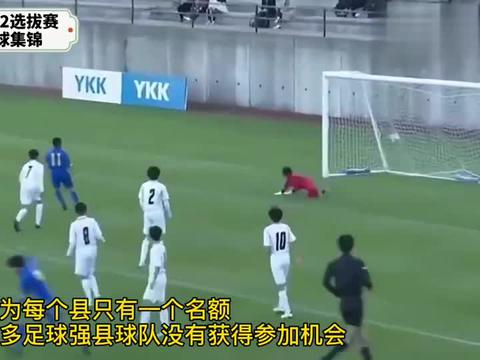日本U12全国大赛精彩进球集锦!中圈吊射,这技术和场地太羡慕