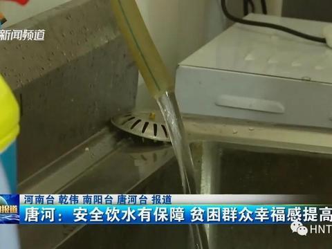 唐河:安全饮水有保障 贫困群众幸福感提高
