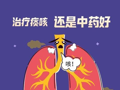 呼吸道炎症总有痰用中药好