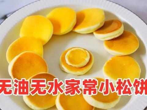 烘焙小白也能完成的家常小松饼!准备好打工零食!