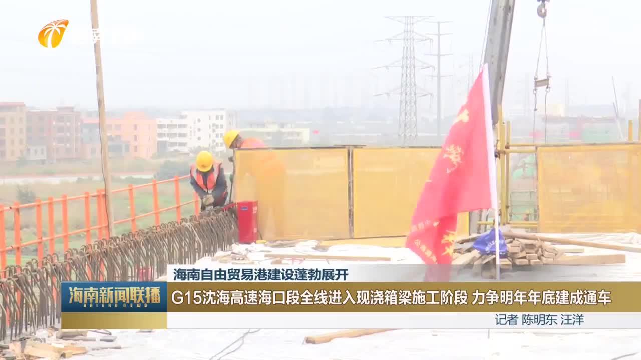 (海南自由贸易港建设蓬勃展开)G15沈海高速海口段全线进入现浇箱梁施工阶段 力争明年年底建成通车