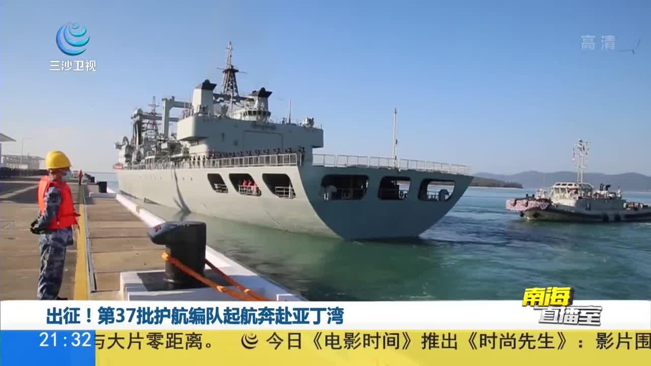 第37批护航编队起航奔赴亚丁湾