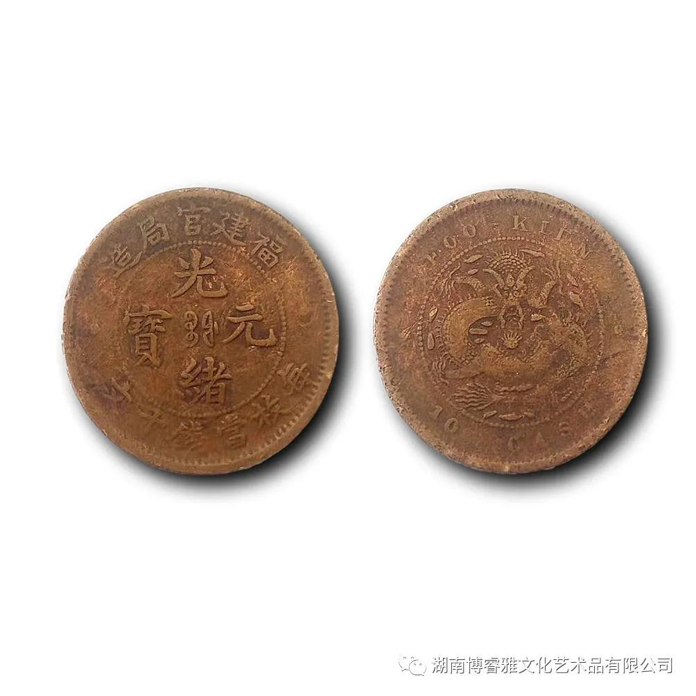 品鉴:福建官局造光绪元宝·每枚当钱十文