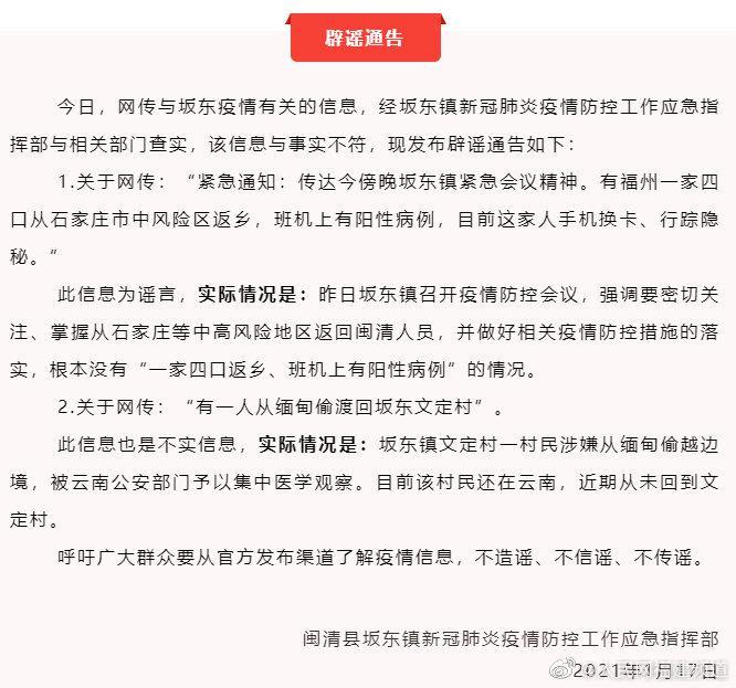 网传福州市闽清县坂东镇一疫情信息是不实信息!