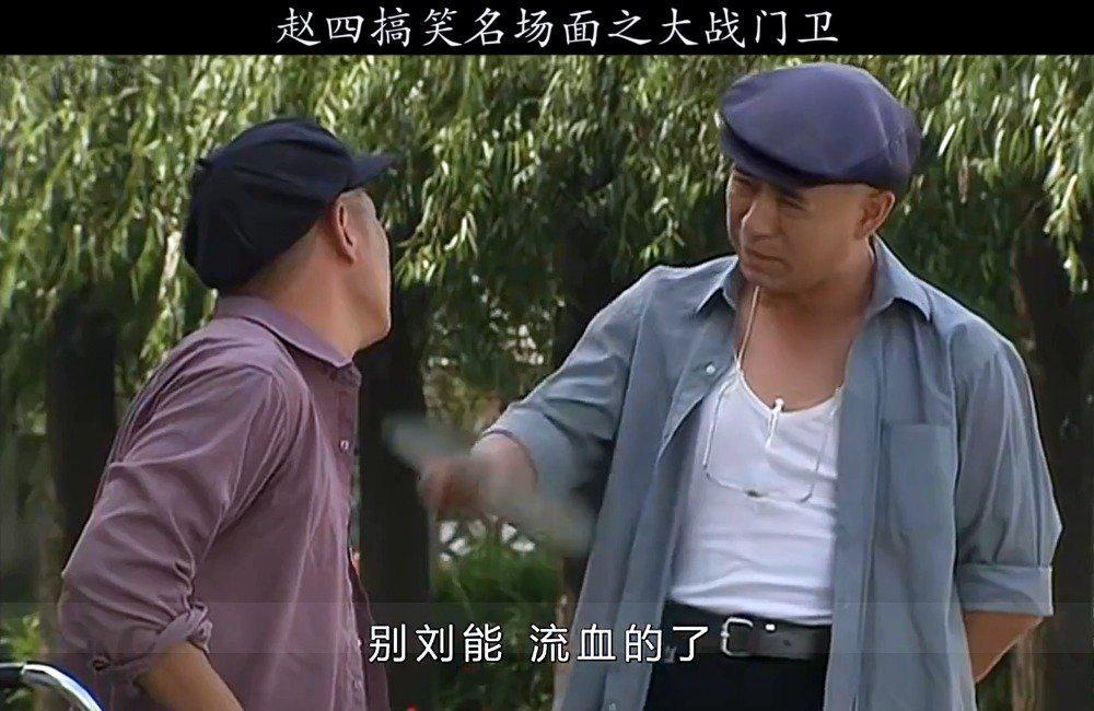 乡村爱情:赵四大战门卫,全程高能爆笑!