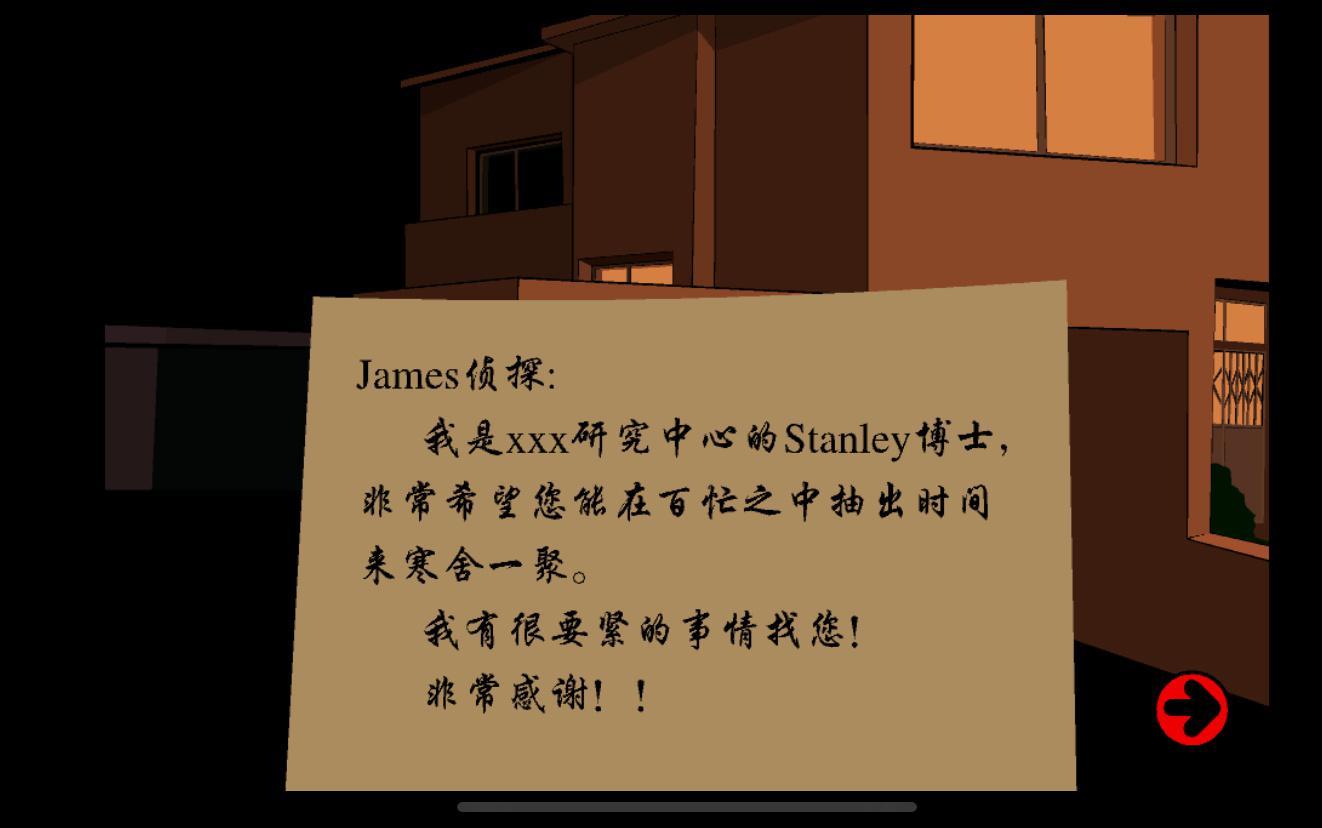 大家小时候玩过4399上的《Stanly博士的家》这部解谜游戏吗