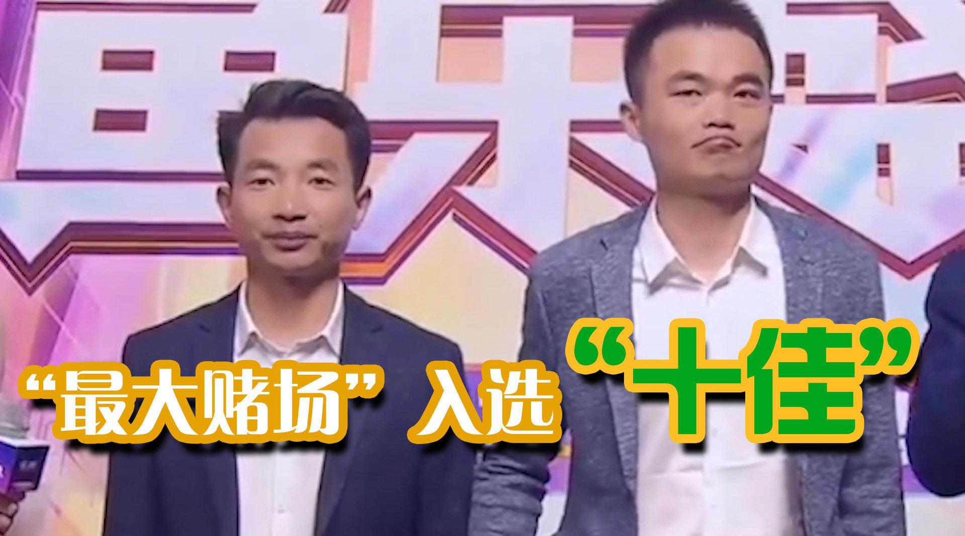 """年吸金1.7亿""""斗鱼最大赌场""""入选斗鱼""""十佳"""" 红毯介绍句句打脸"""