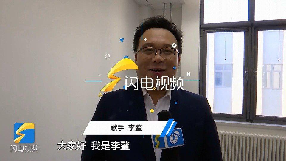 山东广播电视台电视新闻频道上线 歌手李鳌送上祝福