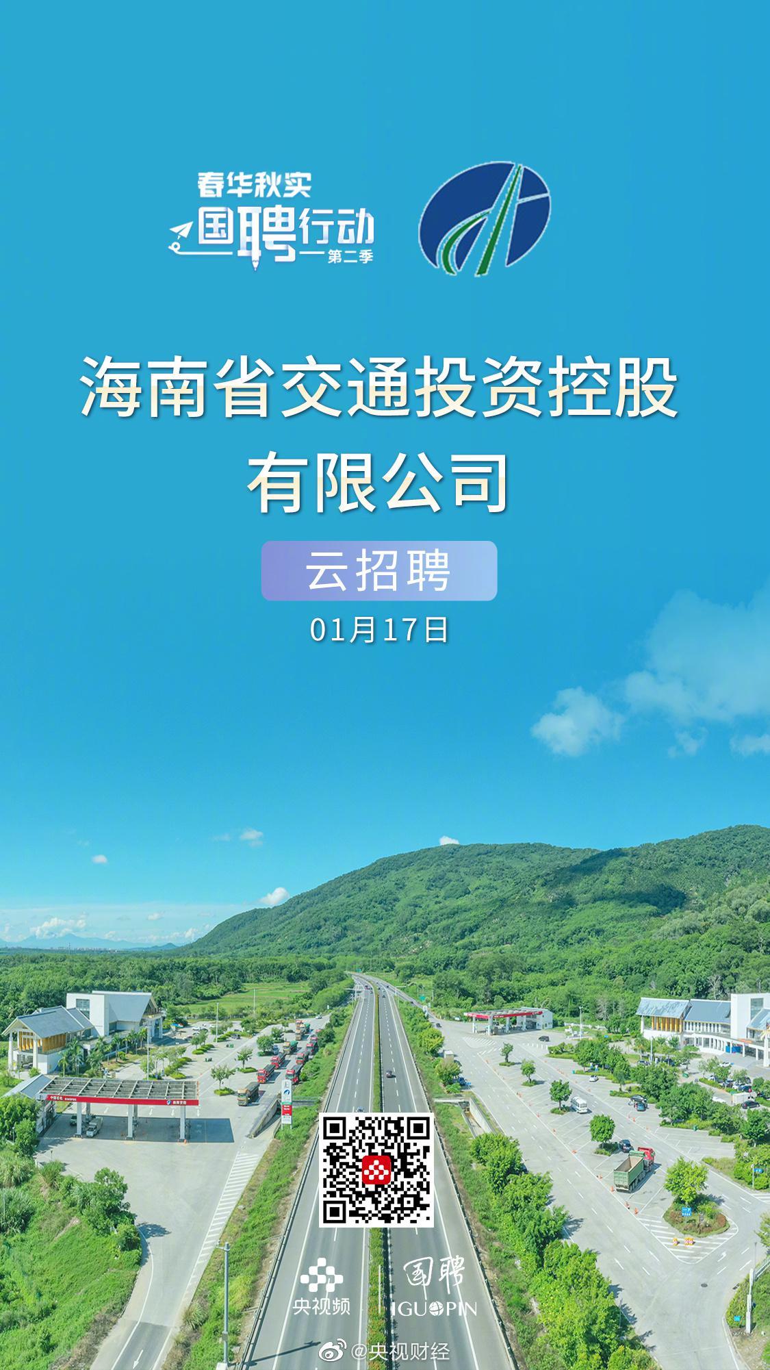 @ 有梦想的小伙伴们!海南省交通投资控股有限公司喊你加入