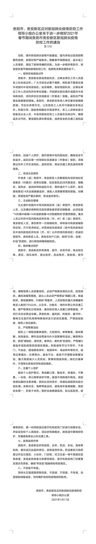 贵阳市、贵安新区应对新冠肺炎疫情防控工作领导小组办公室关于进……