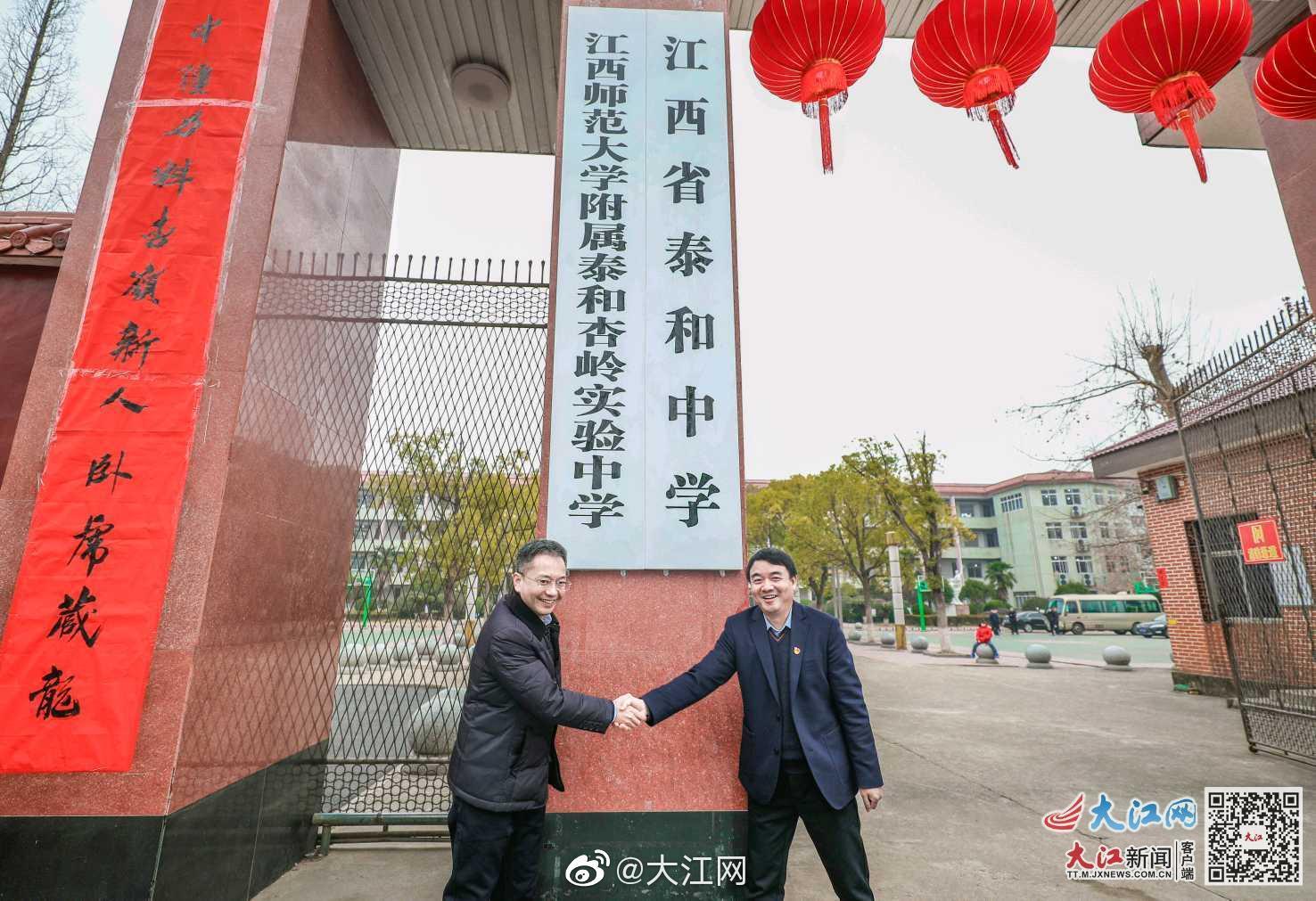江西师大附属泰和杏岭实验中学挂牌 开启校地教育合作新征程