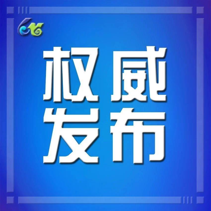 2021年1月16日12时至24时辽宁新型冠状病毒肺炎疫情情况