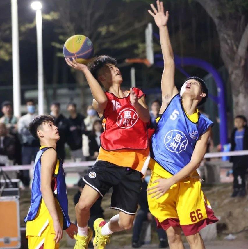 2020年惠州市三人篮球挑战赛落下帷幕