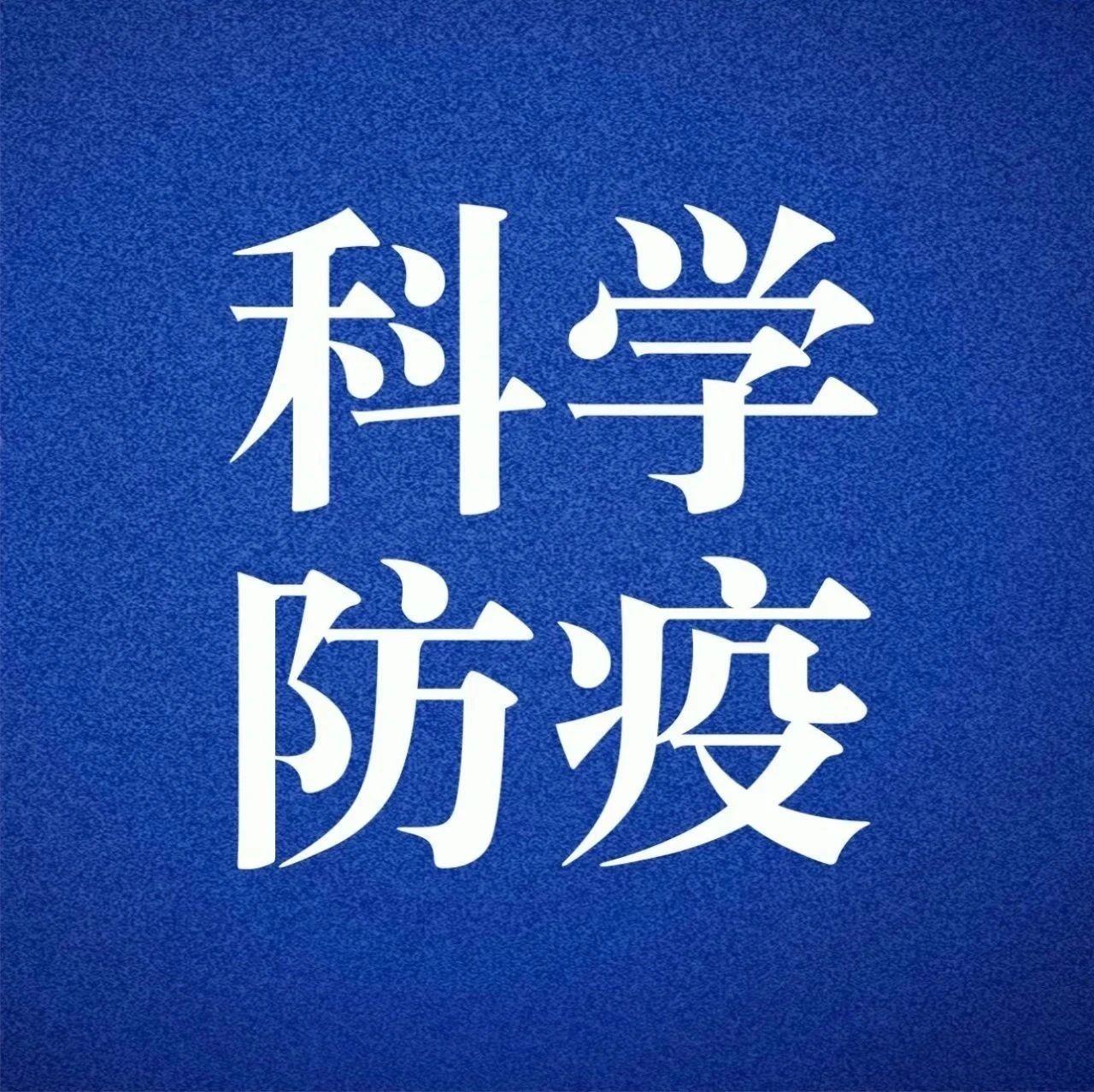 """【原创海报】春节临近,别让""""它""""有机可乘!"""