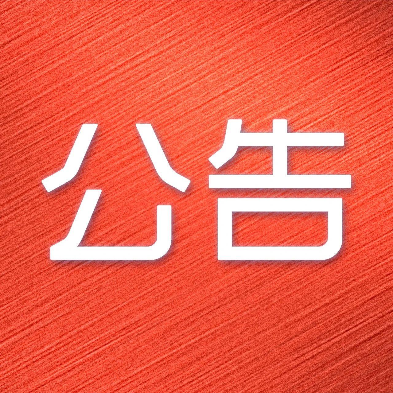 【扩散】准格尔旗一乡镇取消传统集市公告