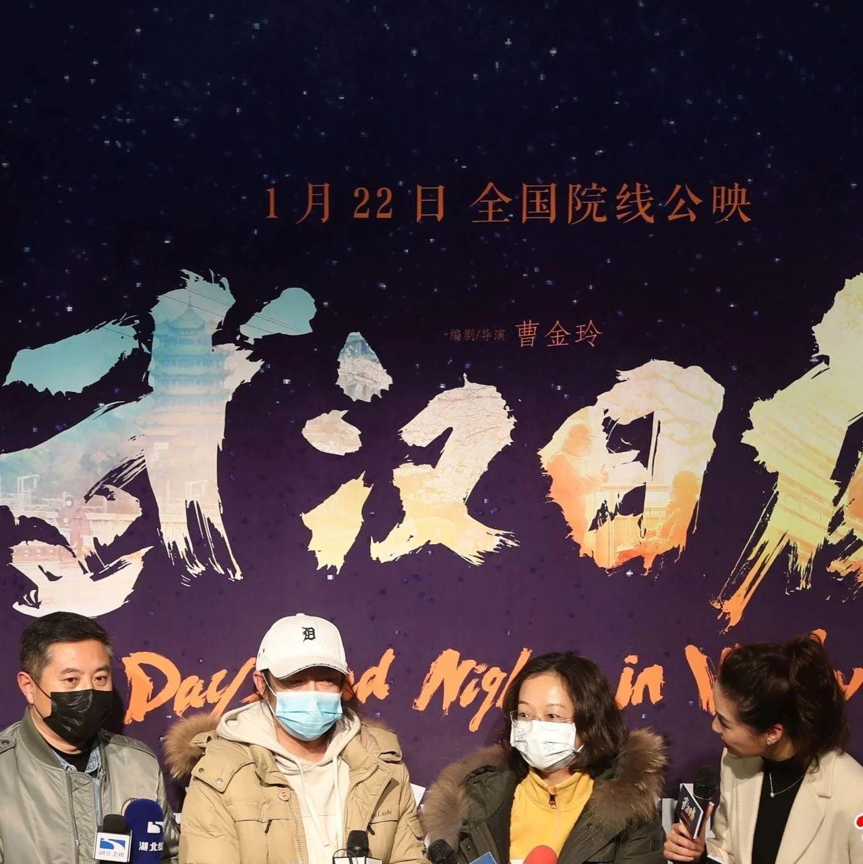 战疫纪录电影《武汉日夜》在汉点映,医护代表含泪看完全片
