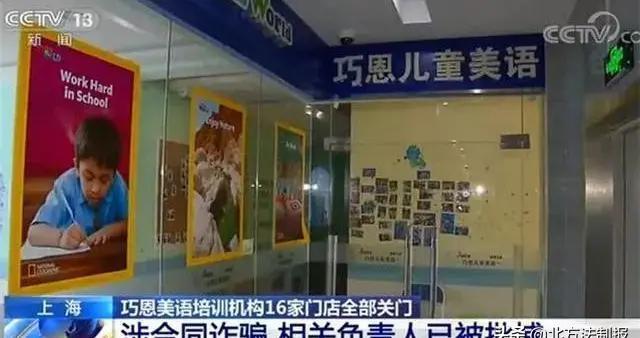 """判了:上海""""巧恩儿童美语""""实际控制人一审获刑6年"""