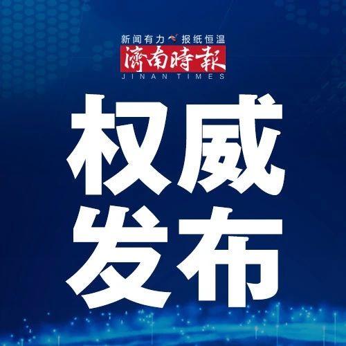 山东省委组织部干部任前公示,多人拟进一步使用