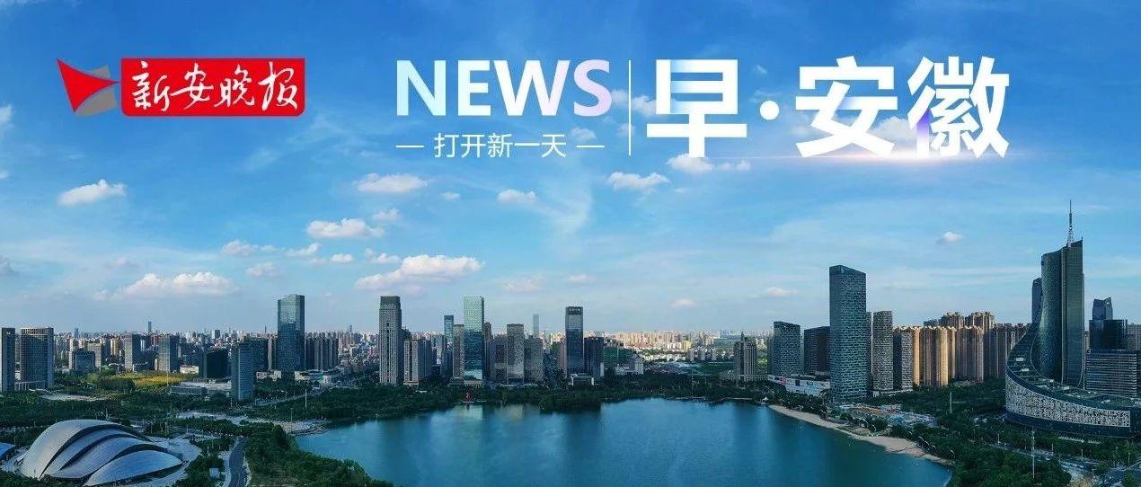 《新闻联播》昨晚聚焦安徽!