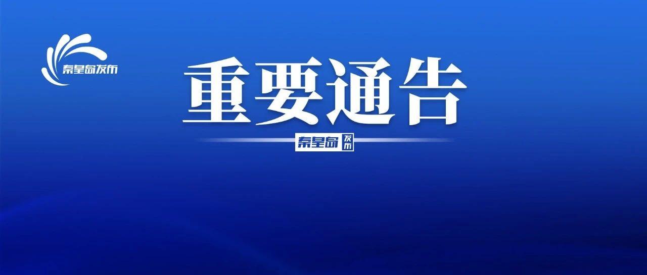 秦皇岛市公安局发布通告→