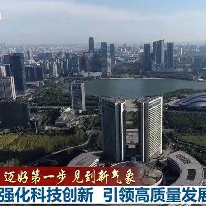 新闻联播专访安徽省委书记李锦斌