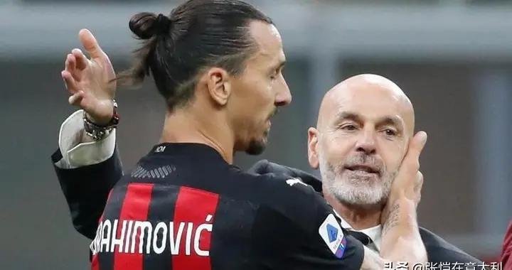 伊布:我要是米兰教练,去年就不干了!我VS马尔蒂尼赢了很多次