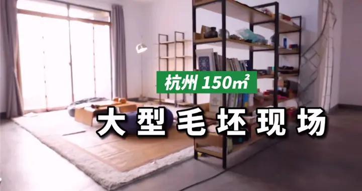 杭州小伙住在150㎡毛坯房,三室一厅两卫,一住就是3年